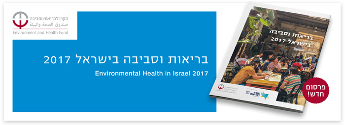 Environmental Health in Israel 2017 - New Report - Out Now!