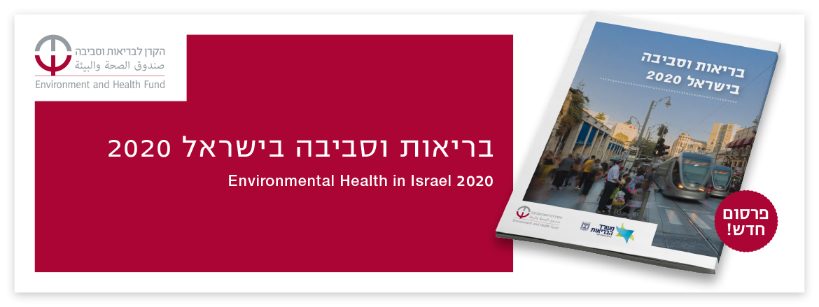 Environment and Health in Israel 2020 - New publication by EHF