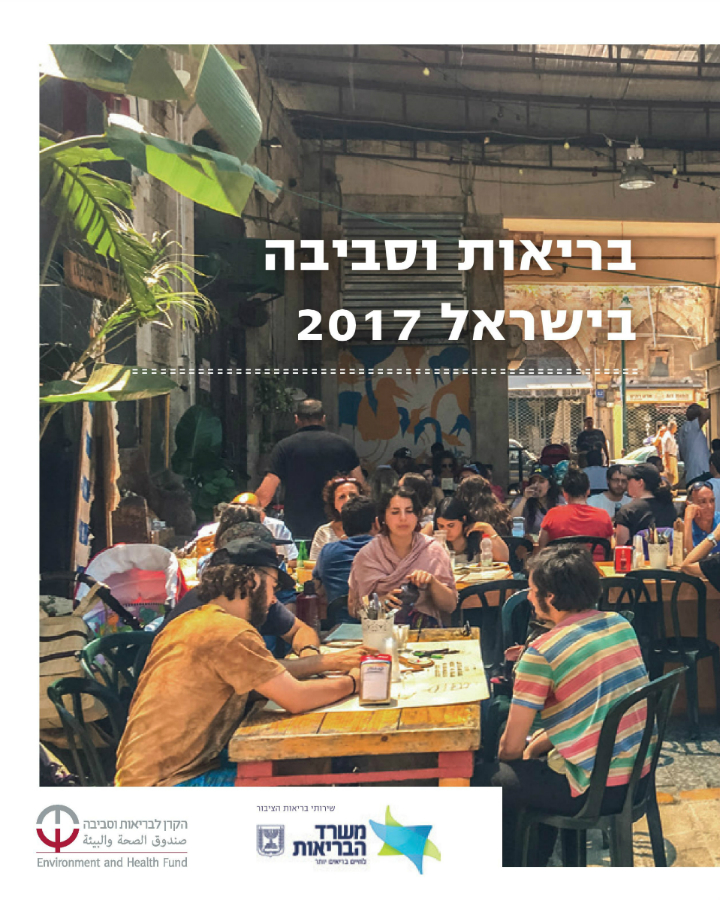 Environmental Health in Israel 2017 - Report Front Cover