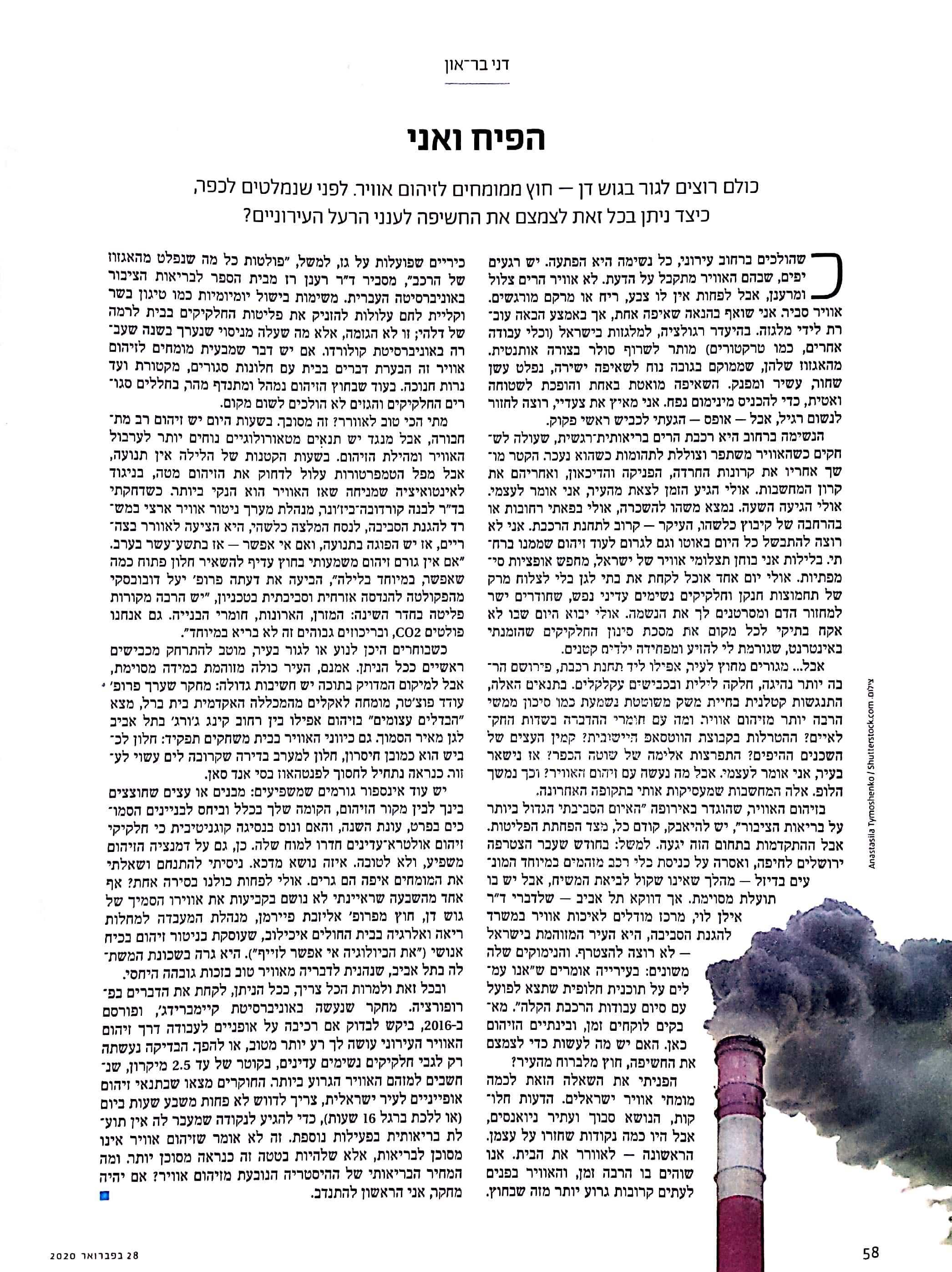 Haaretz article: The smog and I, 26.2.2020