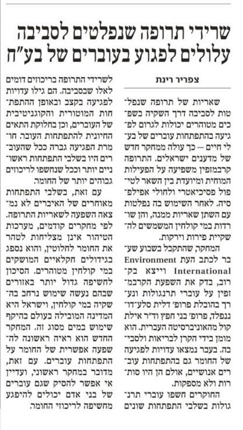 Haaretz newspaper clip