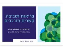 Small banner for annual conference in Hebrew