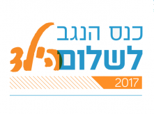 logo of Hanegev conference 2017
