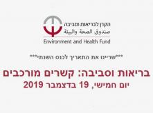 Text_Save_The_Date_For_2019_EHF-Annual_Conference