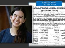 Sher_Shfran_Rabbinic_letter