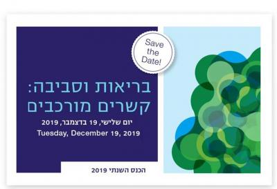 Save the date - EHF annual conference 2019, 19 dec 2019