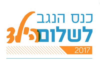 logo of Hanegev conference 2017