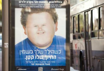 image of street ad dealing with child obesity
