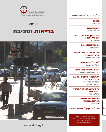 cover of EHF's 2010 magazine