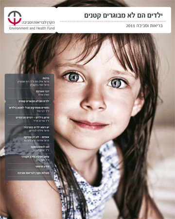 cover of 2011 EHF's magazine dealing with children's health
