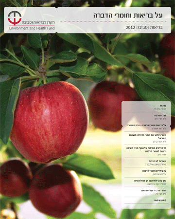 cover of EHF's 2011 magazine about pesticides