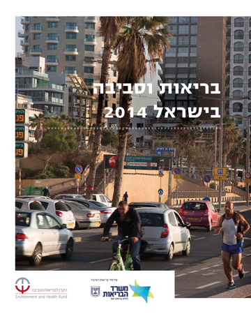 cover of Environmental Health in Israel 2014 report